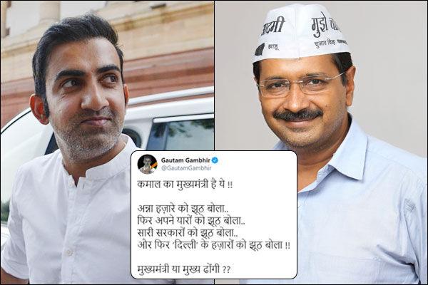 Gautam Gambhir attacked Kejriwal said is the chief minister or the main pretender