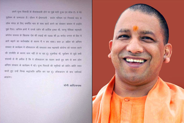 CM Yogi will not attend father's funeral, letter written to mother