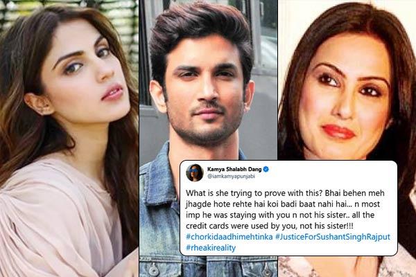 Bhai behen meh jhagde hote rehte hai Kamya Punjabi reacts to Sushant & Rhea chats