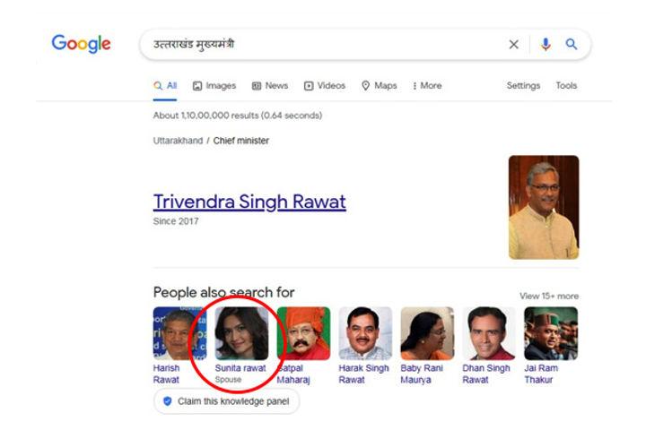 Trivendra Singh Rawat Wife Sunita Rawat