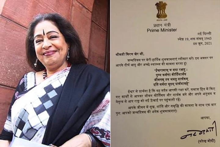 PM Narendra Modi Wishes MP Kirron Kher On Her Birthday