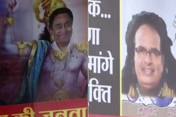 MP Congress controversial posters