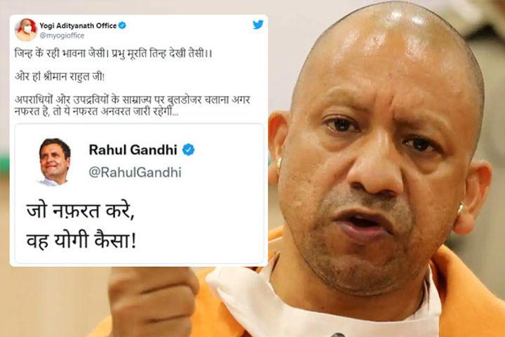 Yogi Adityanath response to Rahul Gandhi