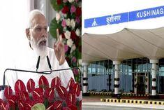 Pm Narendra Modi Inaugurate Today Kushinagar International Airport